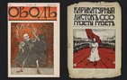 "Two Russian satirical journal covers from the Institute of Modern Russian Culture's vast collection. A selection of journals will be featured in the new USC Libraries exhibition ""Demonocracy: All Hell Breaks Loose in 1905 Russia,"" held in the library's Treasure Room through Dec. 16, 2011."