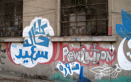Graffiti from the back of the Mugamma' — a huge government building on Tahrir Square in downtown Cairo, Egypt. The Arabic on the wall remembers Khaled Sa'id, a young man beaten to death by the police in Alexandria, Egypt, and whose death served to mobilize many of those who joined the demonstrations throughout the country in January 2011. Photo by Laurie Brand.